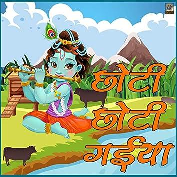 Chotti Chotti Gaiyaan - Single