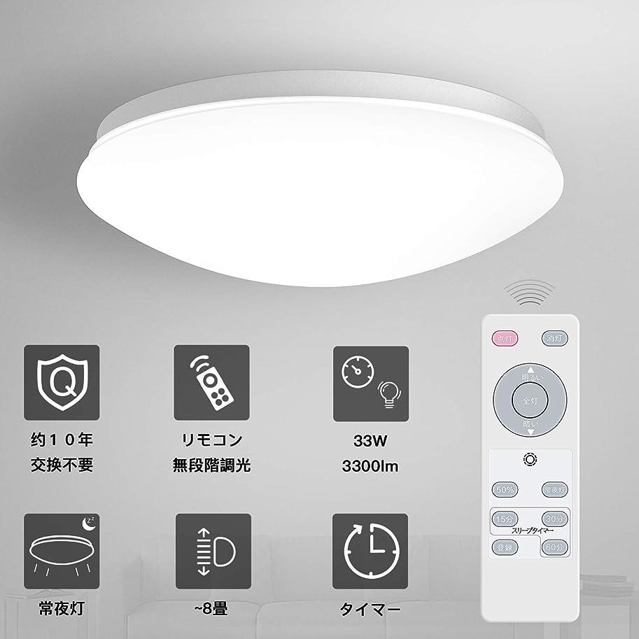 湖買い物に行く控えめなBittop LEDシーリングライト 天井ライト リモコン付き 調光タイプ 6~8畳 33W 5000K昼光色 インテリア リビング 照明器具 おしゃれ 寝室 和室 部屋 PSE認証済み