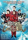 偉大なる、しゅららぼん スタンダード・エディション DVD[DVD]