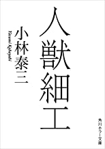 表紙: 人獣細工 (角川ホラー文庫)   小林 泰三