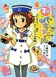 恋する和パティシエール3 キラリ! 海のゼリーパフェ大作戦 (ポプラ物語館)