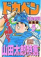 ドカベン (総集編5) (少年チャンピオン・コミックスエクストラ)