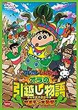 映画 クレヨンしんちゃん オラの引越し物語 サボテン大襲撃[DVD]
