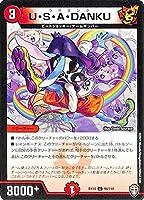 デュエルマスターズ U・S・A・DANKU(コモン) 弩闘x十王超ファイナルウォーズ!!!(DMEX14) | デュエマ 火文明 クリーチャー