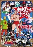 復刻! 東映まんがまつり 1984年夏 [DVD]