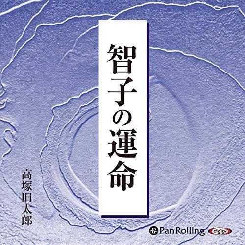 『智子の運命』のカバーアート