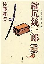 表紙: 縮尻鏡三郎(上) (文春文庫) | 佐藤雅美