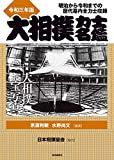 大相撲力士名鑑 令和三年版: 明治から令和までの歴代幕内全力士収録 - 利敏, 〓須, 尚文, 水野
