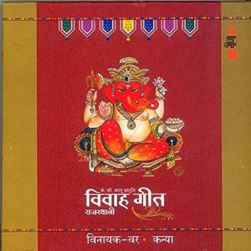 Vinayak - Bride - Rajasthani Vivah Geet, Vol. 1