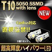 CANBUS対応 T10 キャンセラー内蔵型LED 5050 5SMD(5面発光) LED 2個セット BMW、ベンツ