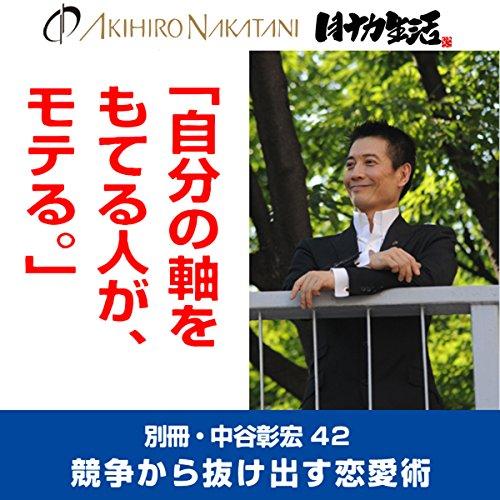 『別冊・中谷彰宏42「自分の軸をもてる人が、もてる。」--競争から抜け出す恋愛術』のカバーアート