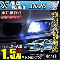 フォルクスワーゲン ゴルフ6 1KCAX 1KCAV(前期・後期) 対応LED仕様車除く キャンセラー内蔵 1.5wSMD LED ポジションランプ スモールランプ 車幅灯 2個1セット発光色はホワイト【メガLED】