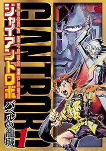 ジャイアントロボ ~バベルの籠城~ 1 (チャンピオンREDコミックス)