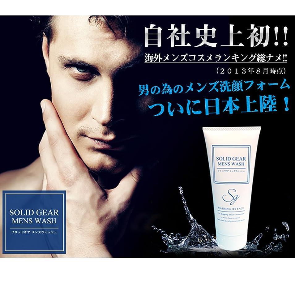 川召集する充電男性用洗顔フォーム ソリッドギア メンズウォッシュ