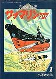 サブマリン707 1 (ラポートコミックス)
