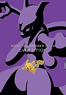 【店舗限定特典あり】ミュウツーの逆襲 EVOLUTION (特装限定盤) (Blu-ray Disc) (A5サイズクリアファイル付き)