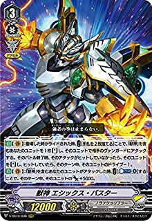 ヴァンガード V-SS10/036 獣神 エシックス・バスター (RRR トリプルレア) クランセレクションプラス Vol.2