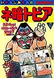 ネ暗トピア(5) (バンブーコミックス 4コマセレクション)