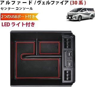 SUNVIC トヨタ アルファード ヴェルファイア 30系 センター コンソールボックス TOYOTA Alphard 充電用USB付き ライト付き トレイ 収納ボックス カスタム パーツ 小物入れ 滑り止めゴムマット付き