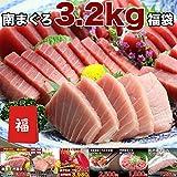 マグロ 刺身 福袋 天然南まぐろフルコース計3.2kg
