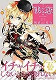 戦×恋(ヴァルラヴ)(1) (ガンガンコミックス)