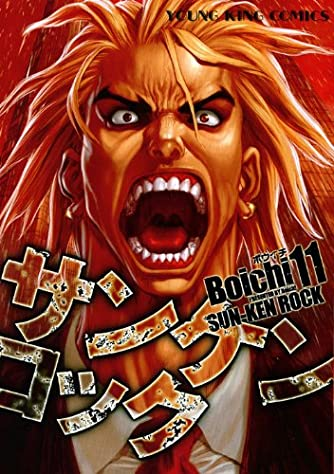 サンケンロック 11 (ヤングキングコミックス)