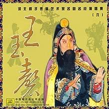 South-North Reunion: Aria Two (Nan Bei He: Xuan Duan Er)