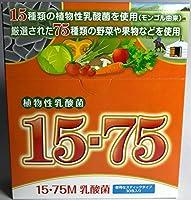 植物性乳酸菌15・75M