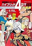 機動戦士ガンダム ハイブリッド4コマ大戦線III (角川コミックス・エース)