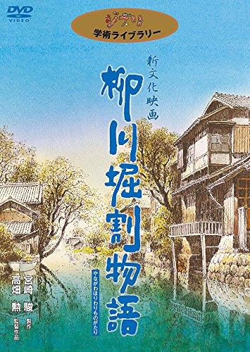 柳川堀割物語 [DVD]の詳細を見る