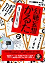 幻聴妄想かるた 解説冊子+CD「市原悦子の読み札音声」+DVD 幻聴妄想かるたが生まれた場所」付