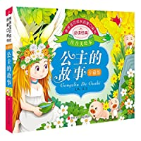 Kiss baby growing enlightenment pocket book: the story of Princess(Chinese Edition)