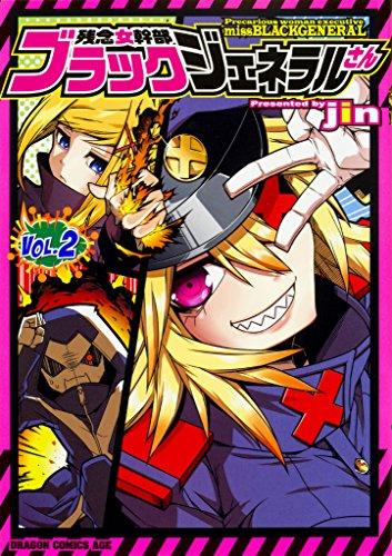 残念女幹部ブラックジェネラルさん 2 (ドラゴンコミックスエイジ)