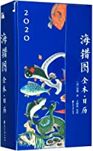 2020 Calendar of Hai Cuo Tu (Hardcover) (Chinese Edition)