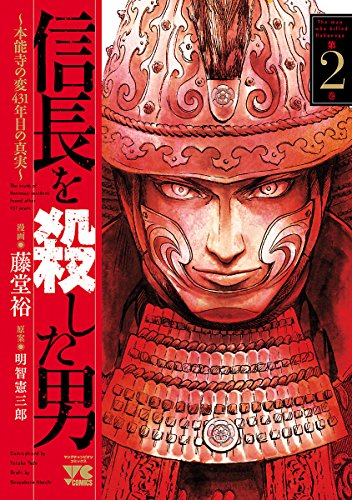 信長を殺した男~本能寺の変 431年目の真実~ 2 (ヤングチャンピオン・コミックス)