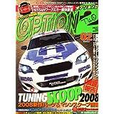 Option2 (オプション2) 2008年 02月号 [雑誌]