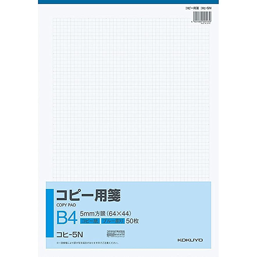 コクヨ コピー用箋B4 5mm方眼ブルー刷り 50枚入 コヒ-5N 10冊セット