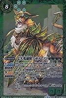 バトルスピリッツ BS45-032 七大英雄獣アガメムノン M(マスターレア) 神煌臨編 第2章 蘇る究極神