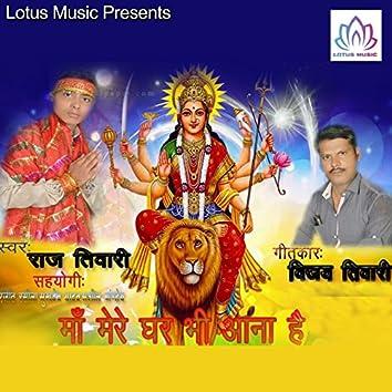 Maa Mere Ghar Bhi Aana Hai - Single