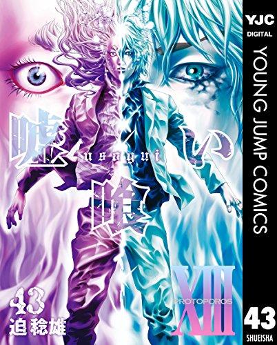 嘘喰い 43 (ヤングジャンプコミックスDIGITAL) - 迫稔雄