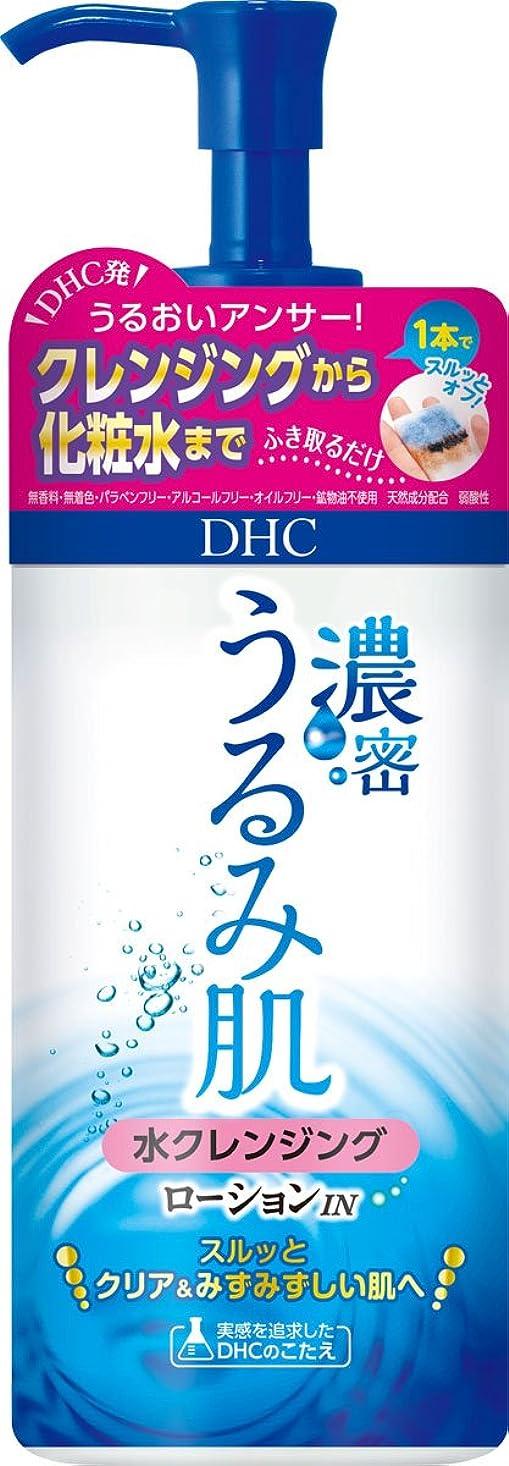 フライカイト包囲試してみるDHC 濃密うるみ肌 水クレンジングローションイン 290ML