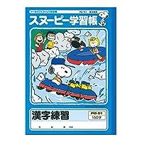 アピカ スヌーピー学習帳 漢字練習 150字 PG-51 10冊セット