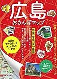 広島おさんぽマップ (ブルーガイド ムック)