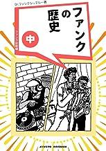 ファンクの歴史(中): ファンク拡散編 (KINZTO RECORDS)