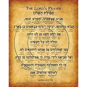 Amazon Com The Lord S Prayer Hebrew Poster Matthew 6 9 13 8 X10 V 1 Print Posters Prints