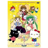 ハローキティ りんごの森とパラレルタウン Vol.4 [DVD]