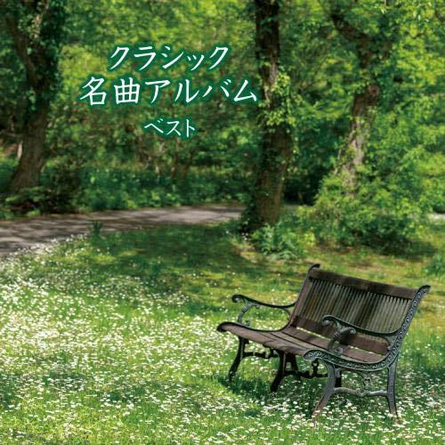 クラシック名曲アルバム ベスト キング・ベスト・セレクト・ライブラリー2019