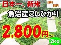 平成28年新潟県産特定産地米 (魚沼産2㎏)