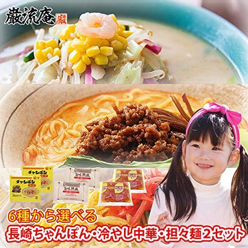 6種から選べる 長崎ちゃんぽん 冷やし中華 担々麺 2セット【全国送料無料】中華麺 スープ (冷やし中華2人前)