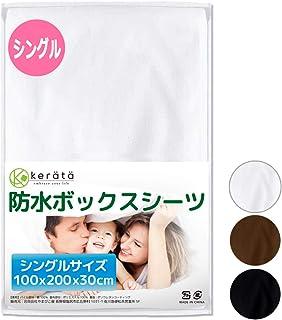 (ケラッタ) 防水 ボックスシーツ マチも防水 綿100% ベッドカバー 3色×5サイズ展開 (シングル ホワイト)